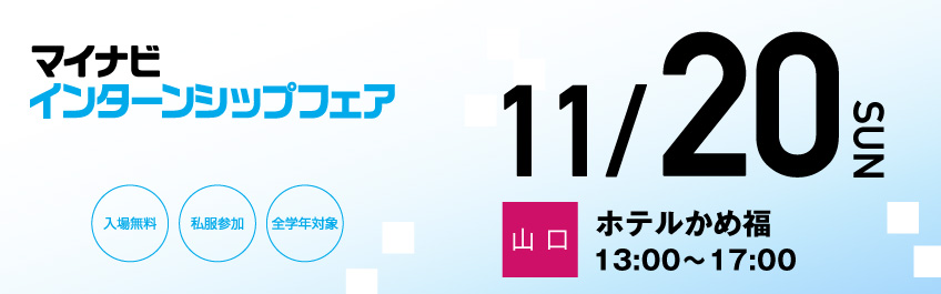 161117_mynavi_yamaguchi_int_161120