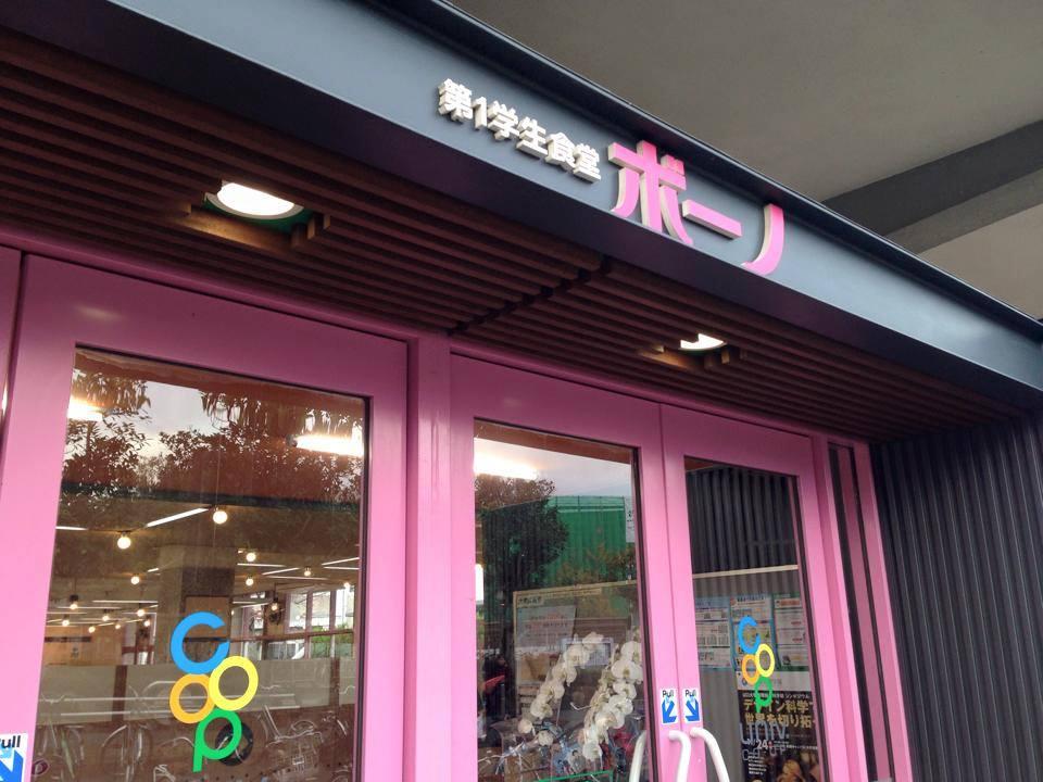 ▲ 「ボーノ」(山口大学 第一学生食堂)で、ディナーも楽しみながら、就活本格化を前に、社会人と交流しよう!