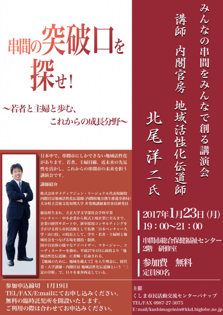 170123_kushima_city_main