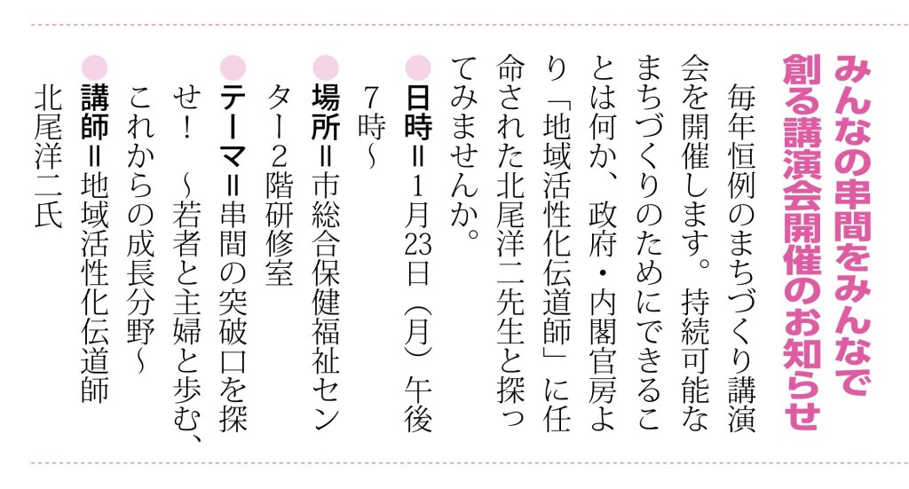 ▲ 串間市報「広報くしま」2017年1月1日号より