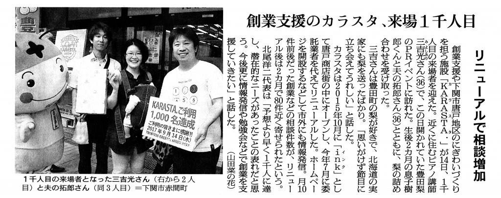 ▲ 9月15日(金)・朝日新聞 朝刊/下関版 掲載記事
