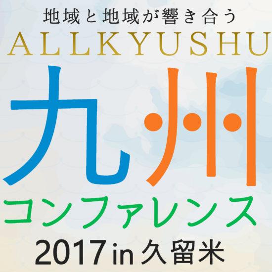▲ 2017年8月25~27日に開催の「九州コンファレンス2017in久留米」