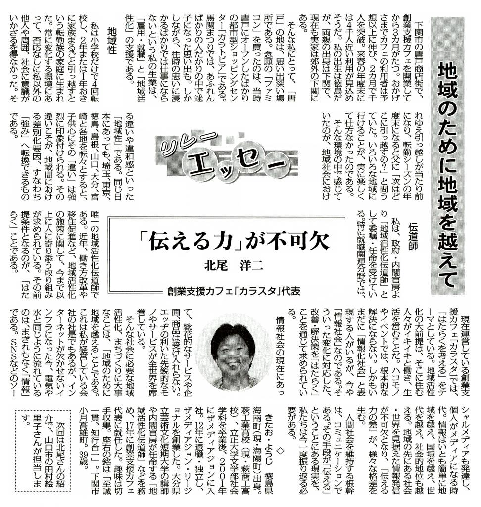 ▲ 山口新聞(10月8日朝刊)リレーエッセー掲載分