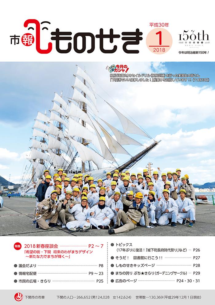 201801_p01_shimonoseki_city_information