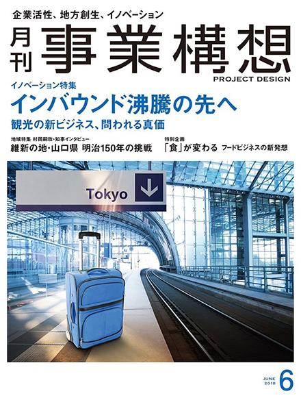 ▲ 月刊「事業構想」2018年6月号(5月1日発売号)