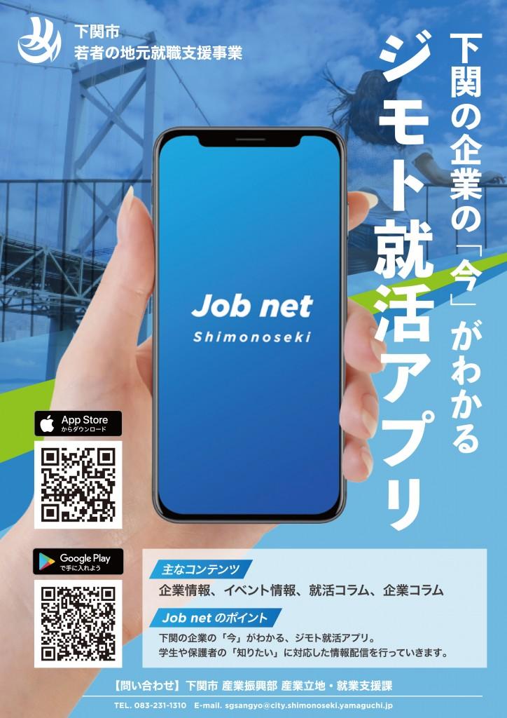 jobnet_shimonoseki_a4_ol_last