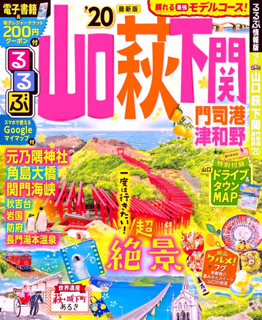 190201_rurubu_2020_yamaguchi_hagi_shimonoseki