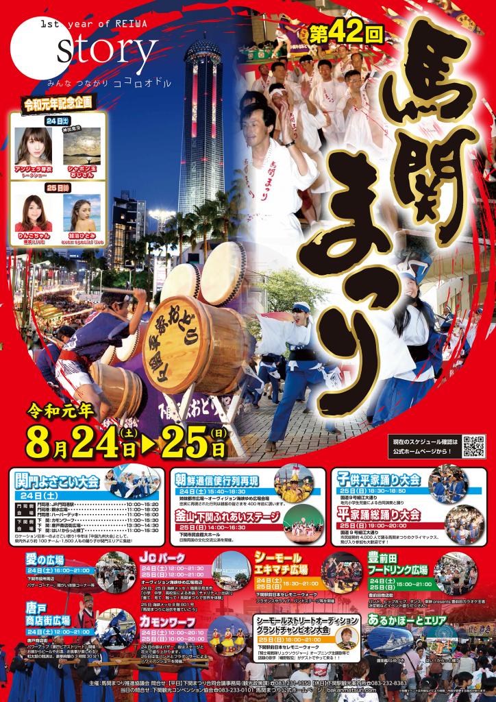 190824_bakan_matsuri_shimonoseki_20190824