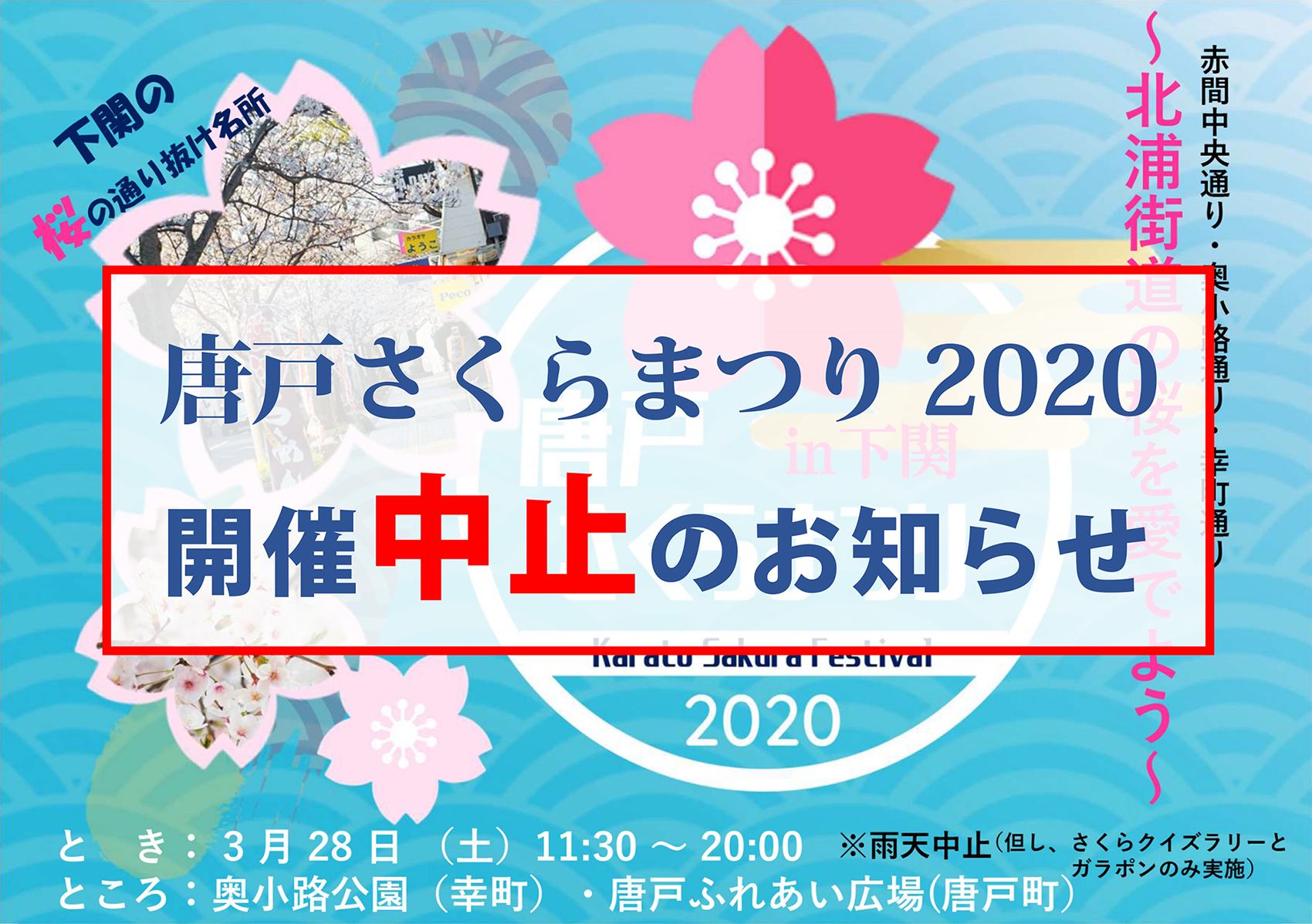 200303_karato_sakura_matsuri_2020_s