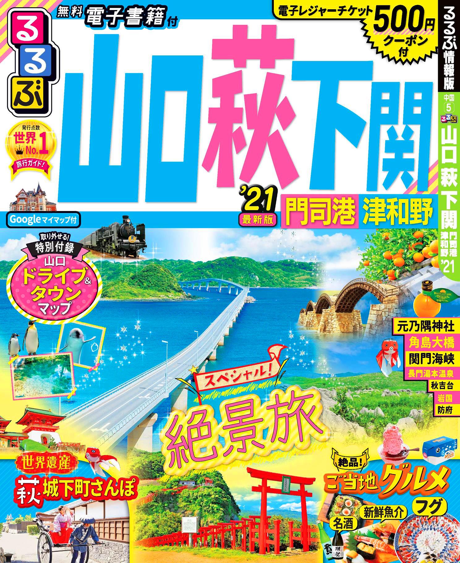 21_rurubu_TMR_cover_yamaguchi