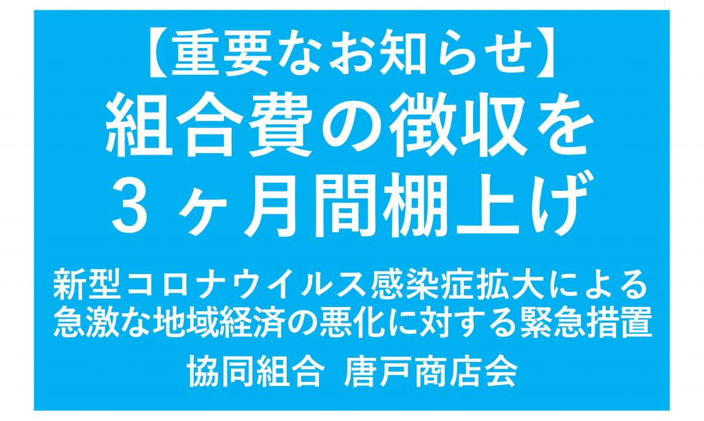 200416_組合費棚上げ_唐戸商店会