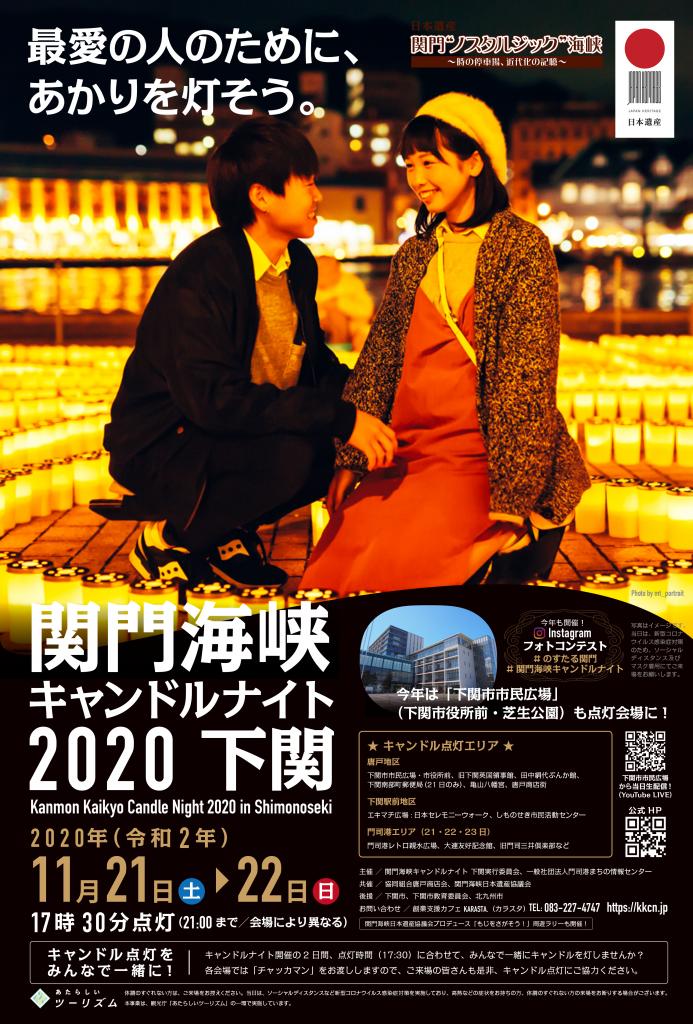 kanmonkaikyo-candlenight2020_ad2_v04