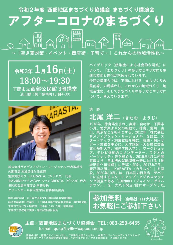 201211_210116_seibumachi_shimonoseki_pos
