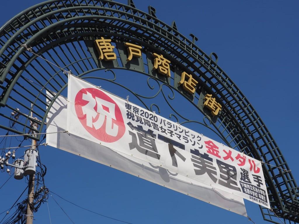 211003_michishita_karato_ph1