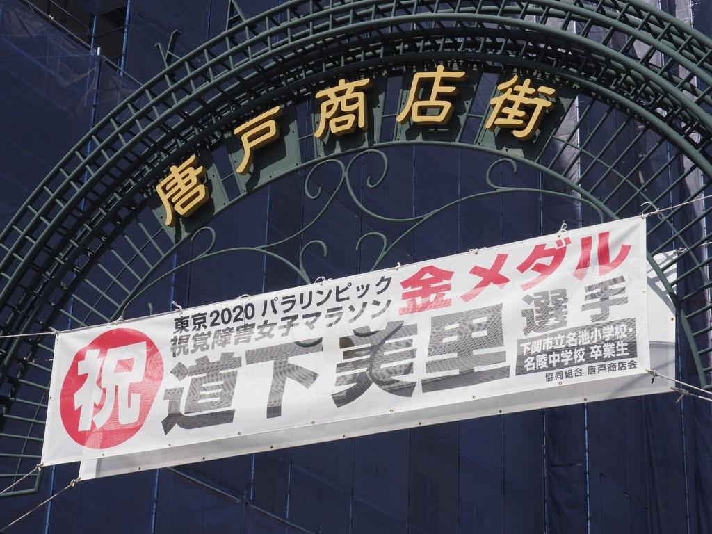 211003_michishita_karato_ph2